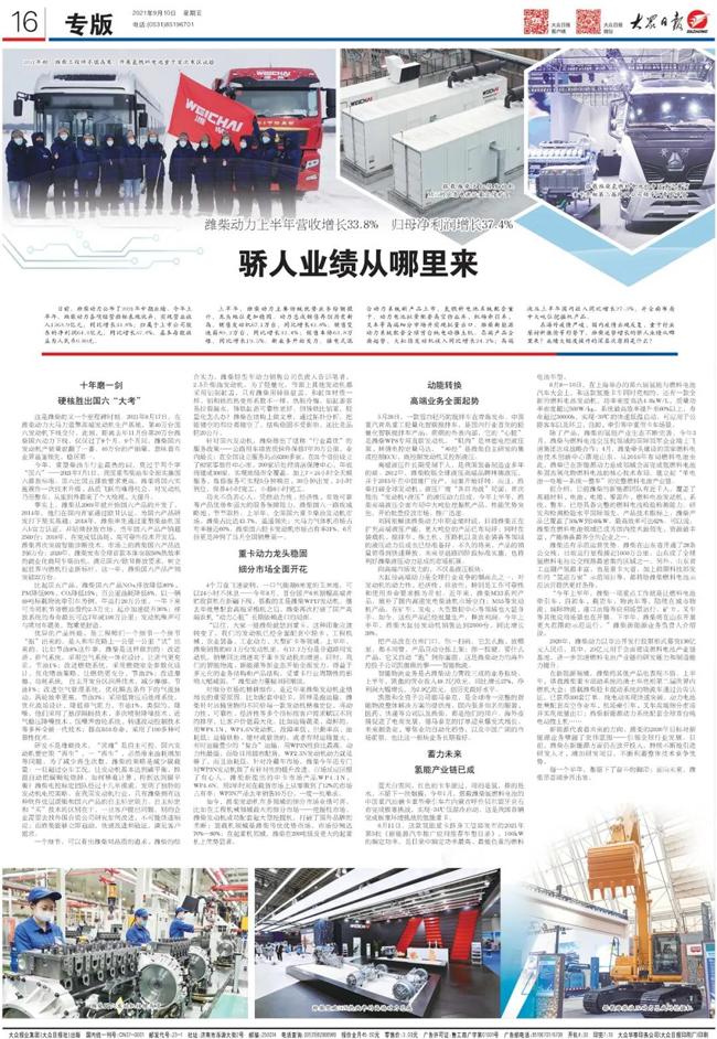 《大众日报》权威揭秘 | 潍柴动力骄人业绩从何来?